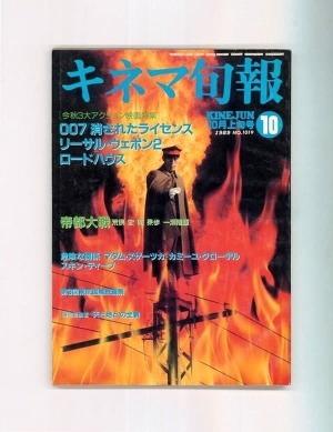 キネマ旬報 1989年10月上旬号 No.1019ほか
