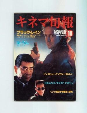 キネマ旬報 1989年10月下旬号 No.1020