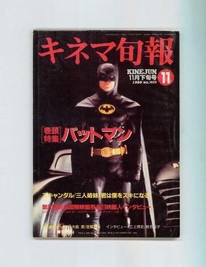 キネマ旬報 1989年11月下旬号 No.1022