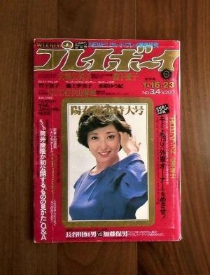 週刊プレイボーイ(1979年1月16+23号合併号)ほか