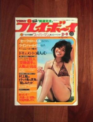 週刊プレイボーイ(1979年2月6号)No.6 ; 表紙モデル=香坂みゆき
