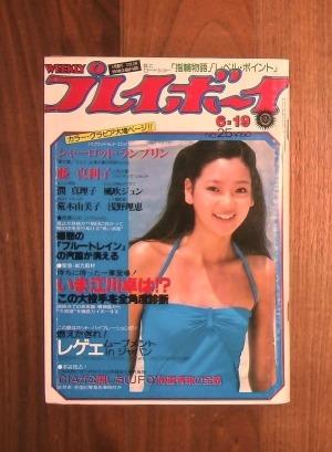 週刊プレイボーイ(1979年6月19号)No.25