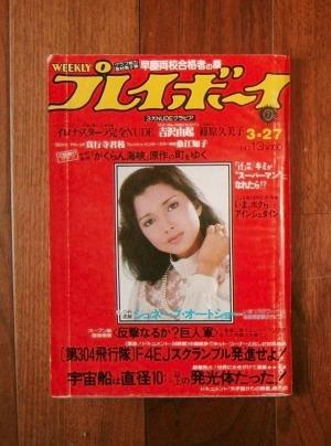 週刊プレイボーイ(1979年3月27号)No.13 ; 表紙モデル=多岐川裕美ほか