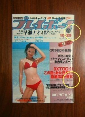 週刊プレイボーイ(1979年10月23号)No.43