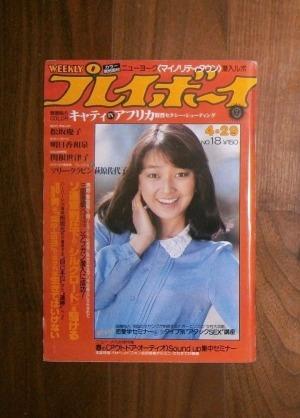 週刊プレイボーイ(1980年4月29号)No.18