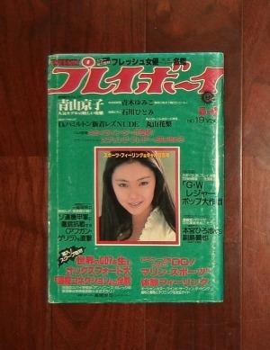 週刊プレイボーイ(1980年5月6号)No.19 ; 表紙モデル=真行寺君枝