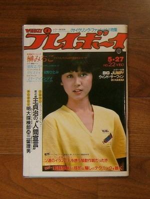 週刊プレイボーイ(1980年5月27号)No.22