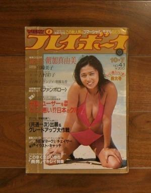 週刊プレイボーイ(1980年10月7号)No.41 ; 表紙モデル=浅野ゆう子ほか