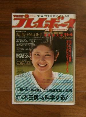 週刊プレイボーイ(1980年11月4号)No.45