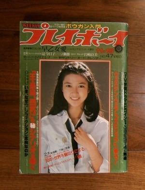 週刊プレイボーイ(1980年11月18号)No.47