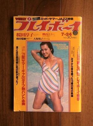 週刊プレイボーイ(1979年7月24号)No.30