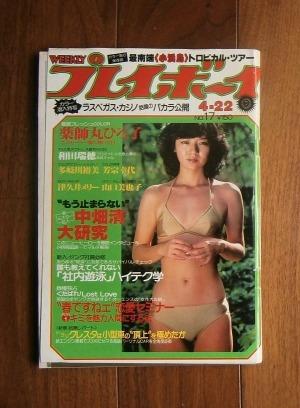 週刊プレイボーイ(1980年4月22号)No.17