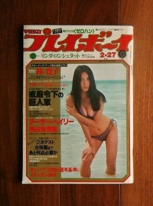 週刊プレイボーイ(1979年2月27号)No.9 ; 表紙モデル=浅野温子ほか