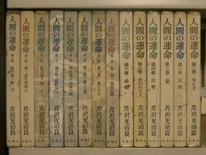 人間の運命(第1部、第2部‐各6巻、第3部‐2巻)14冊揃