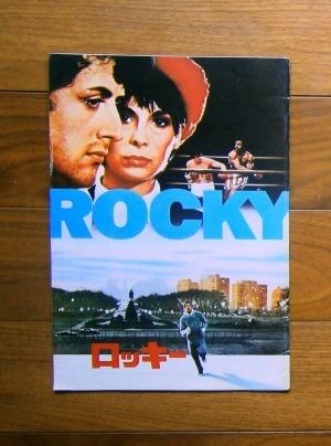 ロッキー ; Rocky(1977)映画パンフレットほか
