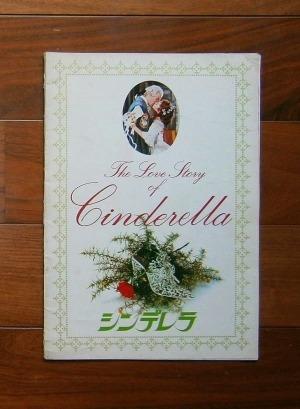 シンデレラ ; The Love Story of Cinderella(1977)映画パンフレット