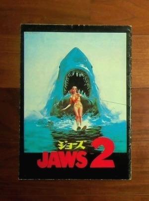 ジョーズ2 ; Jaws 2(1978)映画パンフレット