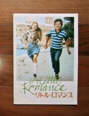 リトル・ロマンス ; A Little Romance(1979)映画パンフレットほか
