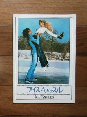 アイス・キャッスル ; Ice Castles(1983)映画パンフレット