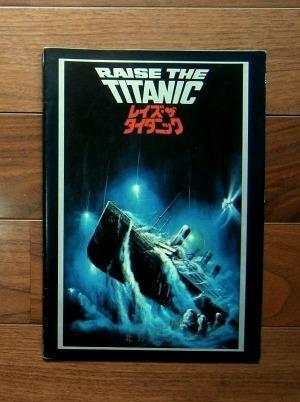 レイズ・ザ・タイタニック ; Raise the Titanic(1980)映画パンフレット