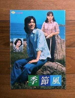 季節風(1977)映画パンフレットほか