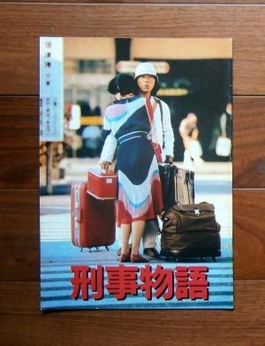 刑事物語(1982)映画パンフレット ; 同時上映「ロングラン」