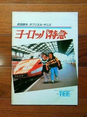 ヨーロッパ特急(1984)映画パンフレット