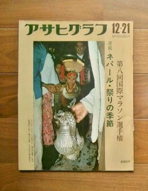 アサヒグラフ 昭和48(1973)年12月21日号ほか