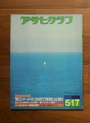 アサヒグラフ 昭和49(1974)年5月17日号ほか
