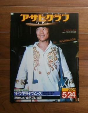 アサヒグラフ 昭和49(1974)年5月24日号