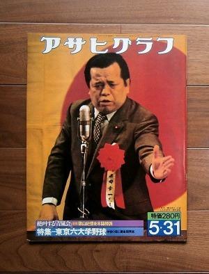 アサヒグラフ 昭和49(1974)年5月31日号