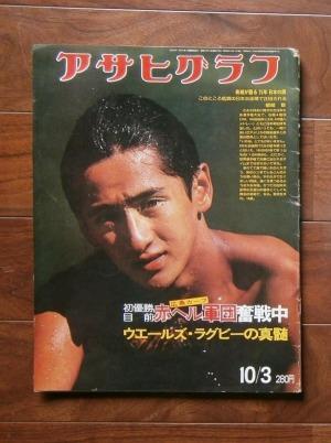 アサヒグラフ 昭和50(1975)年10月3日号 : 広島人の血はたぎりっ放し‐初優勝へ進撃する「赤ヘル軍団」ほか