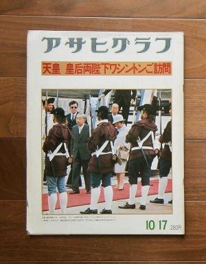 アサヒグラフ 昭和50(1975)年10月17日号