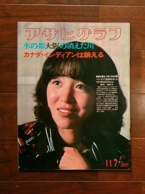 アサヒグラフ 昭和50(1975)年11月7日号 / 朝日新聞社 : 水の都・大阪の消えた川ほか