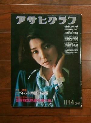 アサヒグラフ 昭和50(1975)年11月14日号