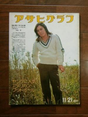 アサヒグラフ 昭和50(1975)年11月21日号
