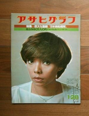 アサヒグラフ 昭和52(1977)年1月28日号