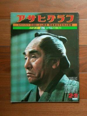 アサヒグラフ 昭和52(1977)年2月11日号: 見せるスキー・レース ただ今売り出し中ほか
