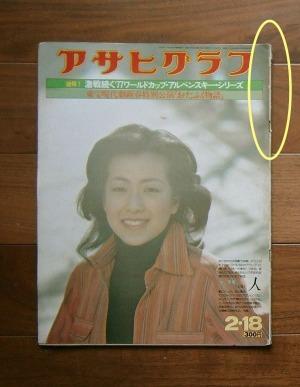 アサヒグラフ 昭和52(1977)年2月18日号