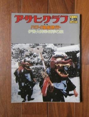 アサヒグラフ 昭和53(1978)年1月13日号 ; 特集 ハワイ風船旅行(2)ほか
