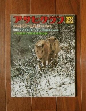 アサヒグラフ 昭和53(1978)年1月20日号