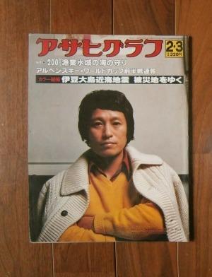 アサヒグラフ 昭和53(1978)年2月3日号 ; ルポ 200カイリ波高しほか