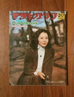 アサヒグラフ 昭和53(1978)年2月17日号