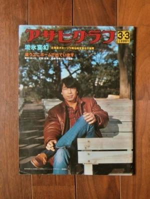 アサヒグラフ 昭和53(1978)年3月3日号