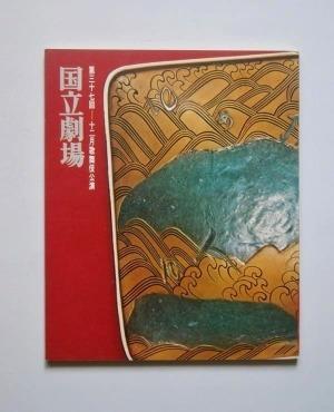 国立劇場公演パンフレット : 第37回=12月歌舞伎公演、昭和45(1970)年12月(元禄忠臣蔵)ほか