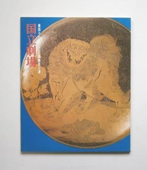 国立劇場公演パンフレット : 第48回=3月歌舞伎公演(扇音々大岡政談・春興鏡獅子)ほか