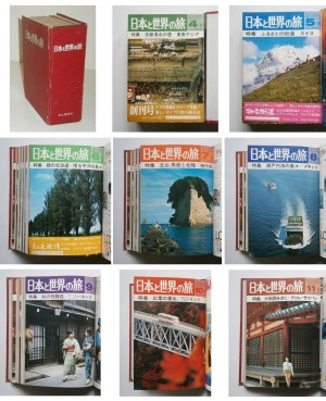 日本と世界の旅(「HIKER」改題) : ‐昭和46(1971)年4月・創刊号~11月号・8冊揃・合本ファイル付