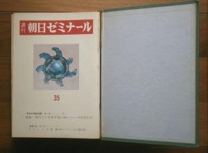 週刊朝日ゼミナール35~53号 : 昭和46(1971)年2月17日~7月7日・19冊揃・合本ファイル付