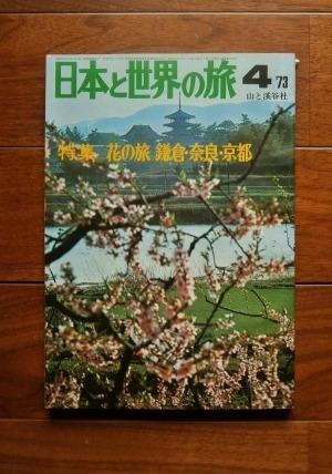 日本と世界の旅 1973年4月号 No.210 ; 特集‐花の旅 鎌倉・奈良・京都ほか