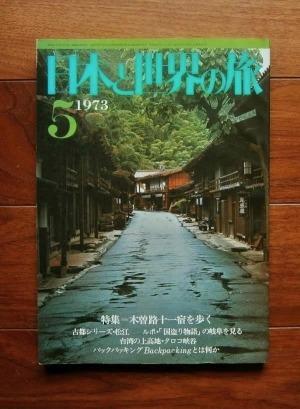 日本と世界の旅 1973年5月号 No.211